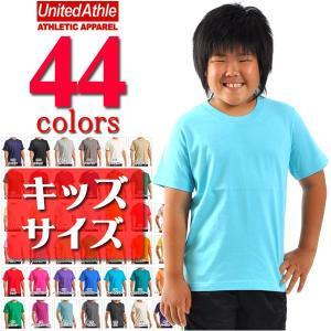 Tシャツ 無地 ユナイテッドアスレUnitedAthle/5.0oz半袖無地Tシャツ/キッズサイズ radio-flyer