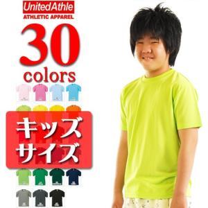 Tシャツ 無地 ユナイテッドアスレUnitedAthle/ 4.1ozドライ半袖無地Tシャツ/キッズ|radio-flyer
