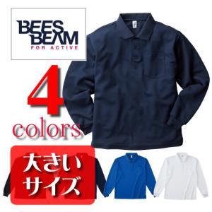 【最安値に挑戦】ビーズビームbeesbeam/4.3ozポケット付き長袖アクティブポロシャツ/大きいサイズ(クールビズ)(ビズポロ)|radio-flyer
