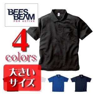 【最安値に挑戦】ビーズビームbeesbeam/4.3ozポケット付きアクティブポロシャツ/大きいサイズ(クールビズ)(ビズポロ)|radio-flyer