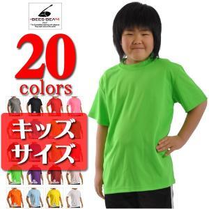 無地Tシャツ無地★メール便なら送料190円★ビーズビームbeesbeam canvas ファイバー半袖無地Tシャツ キッズサイズ