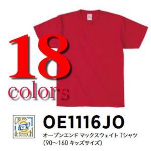 【在庫限り】無地Tシャツ クロス&ステッチcross&stitch/オープンエンドマックスウェイトTシャツ/90-150サイズ 【アウトレット】|radio-flyer