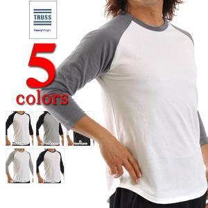 【値下げ】【在庫限り】ロンT 無地 トラス truss canvas/6.2oz オープンエンドラグラン3/4スリーブ 七分袖Tシャツ|radio-flyer