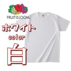 ★メール便なら送料190円★フルーツオブザルーム FRUIT OF THE LOOM/4.8oz フルーツ ベーシックTシャツ/ ホワイト|radio-flyer