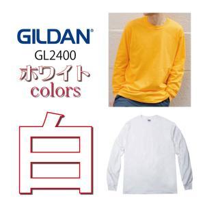 ロンT 無地 ギルダン GILDAN/6.1ozウルトラコットン長袖無地Tシャツ/ホワイト 2400...