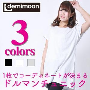 Tシャツ 無地 デミムーンdemimoon/4.0oz ドルマンチュニック 半袖 無地Tシャツ DMM4351