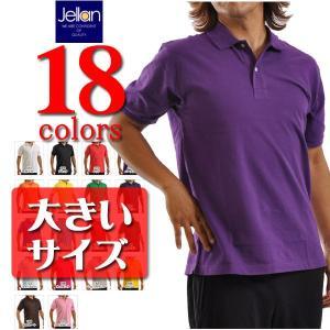 【値下げ】【在庫限り】ポロシャツ 半袖 ジェラン jellan/6.8ozコットン無地ポロシャツ|radio-flyer