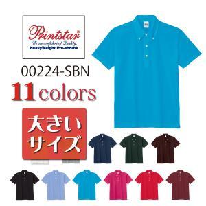ポロシャツ 半袖 プリントスターPrintstar/5.3oz スタンダードB/D鹿の子ポロシャツ(ポケット無し)/メンズ/大きいサイズ|radio-flyer