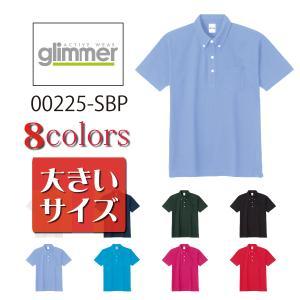 ポロシャツ 半袖 プリントスターPrintstar/5.3oz スタンダードB/Dポロシャツ(ポケット付き)/メンズ/大きいサイズ|radio-flyer