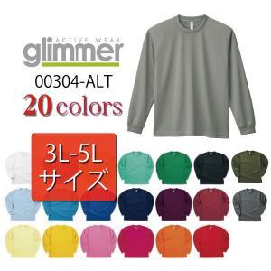 ロンT 無地 グリマー GLIMMER/4.4oz ドライロングスリーブ無地Tシャツ/大きいサイズ 304-alt-b