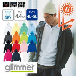 【最安値に挑戦】 グリマーGLIMMER/4.4オンス ドライジップパーカー/メンズ/大きいサイズ