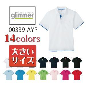 【大きいサイズ・3L・4L・5L】グリマーGLIMMER/4.4オンス ドライレイヤードポロシャツ/メンズ(クールビズ)|radio-flyer