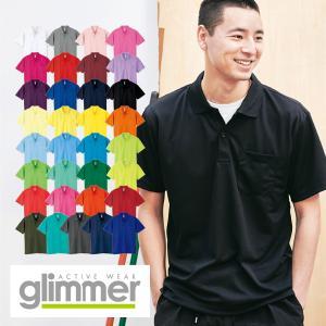 ポロシャツ 半袖★グリマー/4.4オンス ドライポロシャツ/メンズ/ポケット付