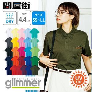 ポロシャツ 半袖★グリマー/4.4oz ドライボタンダウンポロシャツ/メンズ/ポケット付(クールビズ) 331-ABP