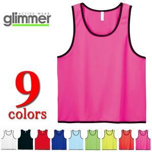 グリマー GLIMMER/ドライメッシュビブス