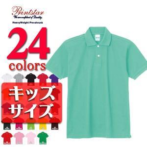 ポロシャツ/プリントスターPrintstar/5.3oz スタンダード鹿の子ポロシャツ(ポケット無し)/キッズサイズ|radio-flyer