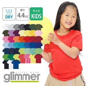 無地Tシャツ無地★グリマーGLIMMER/4.4ozドライ半袖無地Tシャツ キッズ 4.4DRY 300-ACT