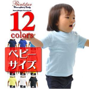 無地Tシャツ プリントスターPrintstar/5.6ozベビー半袖Tシャツ/無地/ベビー|radio-flyer
