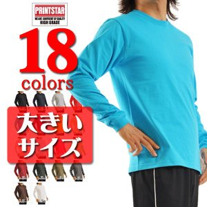 プリントスターPrintstar/6.6ozハイグレードロングTシャツ/メンズ/カラー/大きいサイズ|radio-flyer
