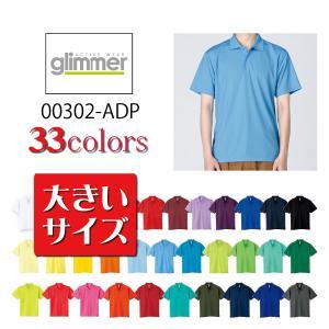 ポロシャツ グリマー GLIMMER/4.4オンス ドライ半袖無地ポロシャツ/大きいサイズ(半そで)|radio-flyer