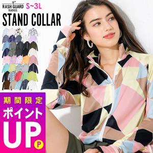 【 管理番号 18F-RZ2-1 】 レディース ラッシュガード ジップアップスタンド衿  【サイズ...