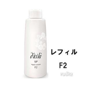 ディシラ【SP】 リペアセラム F2 (レフィル) 200ml|raditz