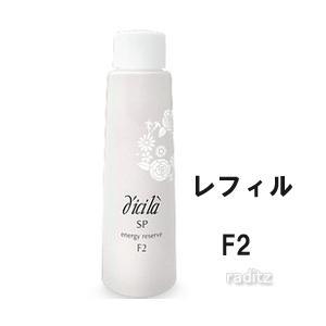 ディシラ【SP】 エナジーリザーブF2 (レフィル) 75ml|raditz