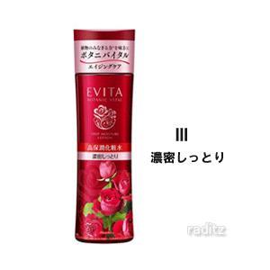 カネボウ Kanebo  エビータ ボタニバイタル【EVITA BOTANIC VITAL】 ディー...