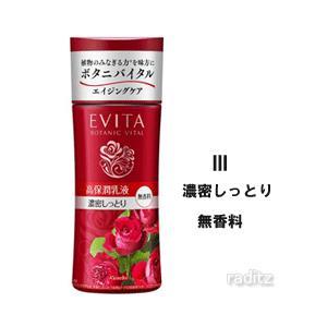 カネボウ Kanebo  【エビータ ボタニバイタル】 EVITA BOTANIC VITAL  デ...