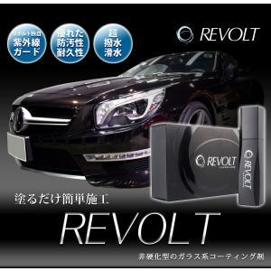 紫外線軽減リボルト・ガラスコーティング剤 車 ボディ /プロ仕様・全国23店舗の実店舗があるからこその正真正銘のプロ仕様です。|radius-kawasaki