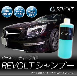 ガラスコーティング 車 ガラスコーティング剤の専門プロショップが作った正真正銘の専用シャンプーです。...