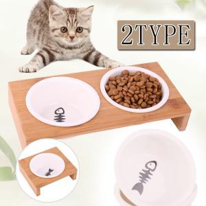 猫 食器 猫用 2匹 餌入れ ねこ 水飲み 水 皿 えさ 入れ 水入れ ボウル 子猫 食器台 陶器 可愛い スタンド セット