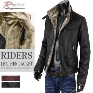 ジャケット 裏ボア メンズ ライダースジャケット フェイクレザー 冬 ブルゾン ボア ファー A270901-04 rag001