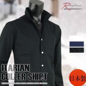 シャツ イタリアンカラー メンズ ドレスシャツ ワイシャツ 長袖 七分袖 日本製 A280818-08|rag001