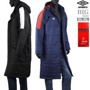 ベンチコート 中綿 大きいサイズ メンズ 中綿コート ブランド UMBRO アンブロ パデッドコート...