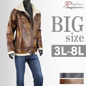 大きいサイズ ジャケット アウター メンズ ボア レザージャケット 合成皮革 BIGサイズ C281031-01