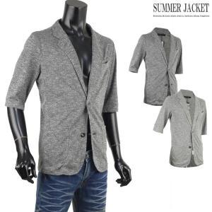 b7d6c4616b6f16 サマージャケット メンズ ニットジャケット 夏 5分袖ジャケット テーラードジャケット 七分袖 I01051403