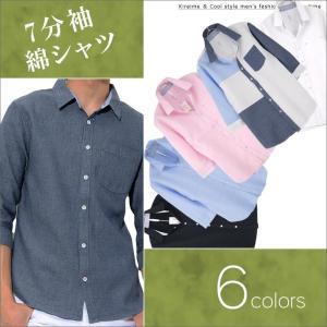 夏服 7分袖 メンズ シャツ カラーシャツ サマーシャツ R290317-03 rag001