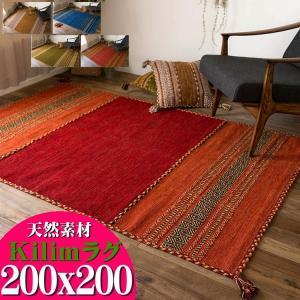【 インド キリム 200x200 タジュール】   キリム ラグ 2畳 ラグマット おしゃれ 綿 ...