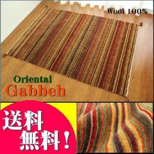 おしゃれ!エスニック風 手織りギャベ(ギャッベ)・ラグ!140x200cm「オリエンタル・ギャベ 」手機織り絨毯 激安カーペット じゅうたん送料無料ギャベ ラグギャ|ragmatst