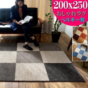 おしゃれ ラグ マルチカラー ベルギー絨毯 200×250c...