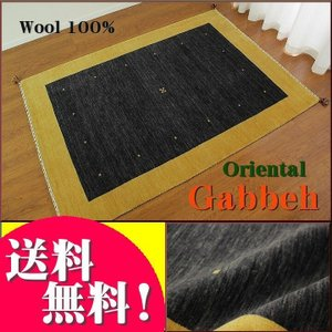 ギャベ ギャッベ ラグ 200x200cm  ウール 手機織り緞通 絨毯|ragmatst