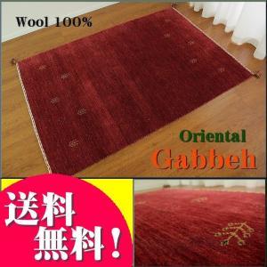 ギャベ ギャッベ ラグ 140x200cm  ウール 手機織り緞通 絨毯|ragmatst