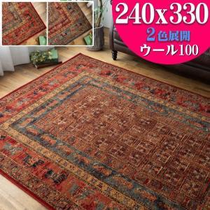 ウール 絨毯 約6畳 カーペット ラグ ウィルトン織  240x330cm