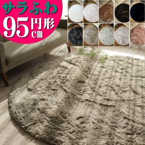 ラグ 円形 洗える 丸 直径 95cm サラふわ シャギーラグ ムーティ2 丸型 北欧 おしゃれ カーペット かわいい