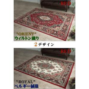 これは必見! 絨毯 じゅうたん 235×320 約 6畳 用 レッド 赤 ラグマット ペルシャ絨毯 柄 ベルギー絨毯|ragmatst|02