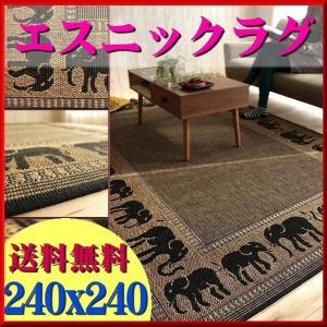ラグ アジアン おしゃれ な カーペット 240×240cm 約 4.5畳 じゅたん|ragmatst