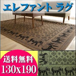 アジアン アクセント ラグ 夏 バリ風 絨毯 じゅうたん おしゃれ な カーペット 130×190cm 送料無料|ragmatst