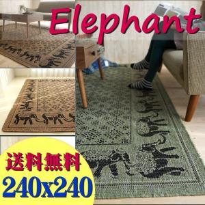 エレファント ラグ 4.5畳 バリ風 アジアン おしゃれ な カーペット 240×240cm 正方形 送料無料|ragmatst