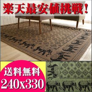 エレファント じゅうたん 夏 絨毯 6畳 用 バリ風 240×330cm アジアン ラグ カーペット カプリ|ragmatst